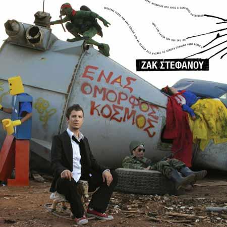 Stefanou, Enas omorfos kosmos