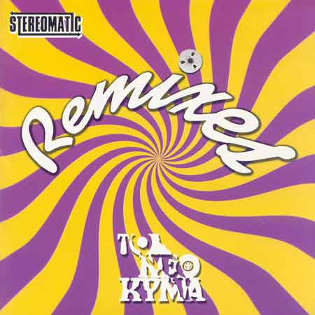 Stereomatic, Remixes To neo kyma