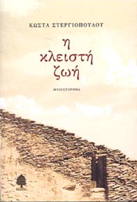 Στεργιόπουλος, Η κλειστή ζωή