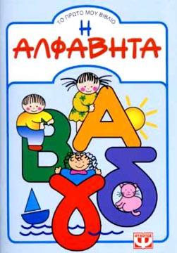 Στεργιοπούλου, Το πρώτο μου βιβλίο. Η αλφαβήτα