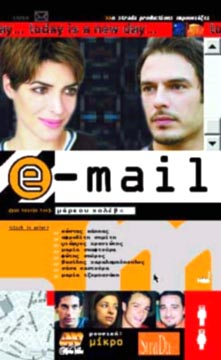 Holevas, E-mail