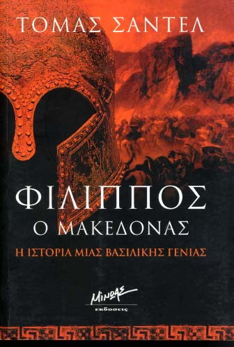 Philippos o Makedonas