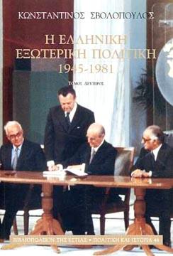 I elliniki exoteriki politiki 1945-1981 (tomos2)