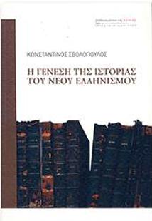 Η γένεση της ιστορίας του νέου ελληνισμού