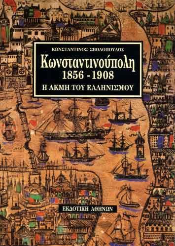 Konstantinoupoli 1856-1908. I akmi tou Ellinismou