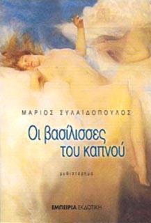 Sylaidopoulos, Oi vasilisses tou kapnou