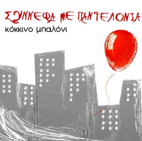 με παντελόνια, Κόκκινο μπαλόνι