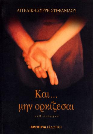 Syrri-Stefanidou, Kai min orkizesai