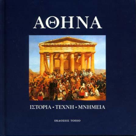 Athina. Istoria, Tehni, Mnimeia