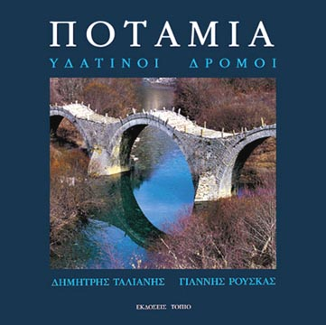 Talianis, Potamia - Ydatinoi dromoi