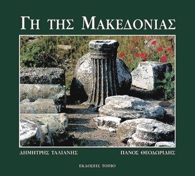 Talianis, Gi tis Makedonias