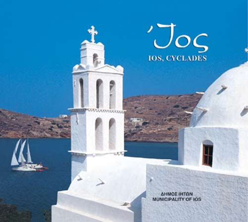 Ίος Ios, Cyclades