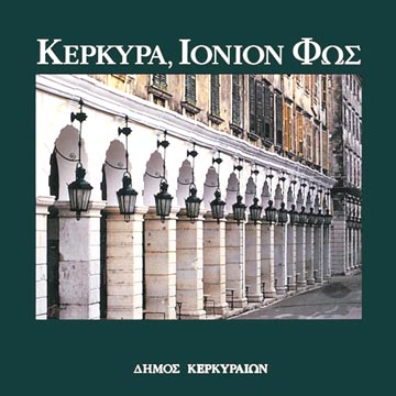Talianis, Kerkyra Ionion fos