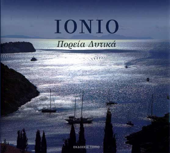 Ionian. Course Western - Ionio. Poreia Dytika