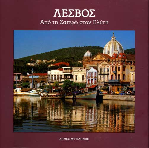 Lesbos, from Sappho to Elytis
