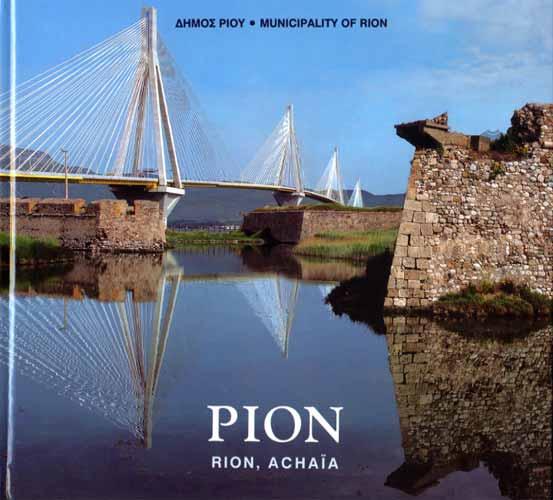 Rion, Achaia