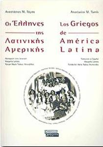 Tamis, Oi Ellines tis Latinikis Amerikis - Los Griegos de América Latina