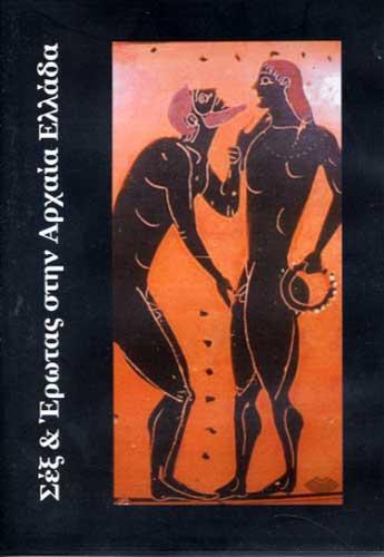 Sex & Erotas stin Archaia Ellada
