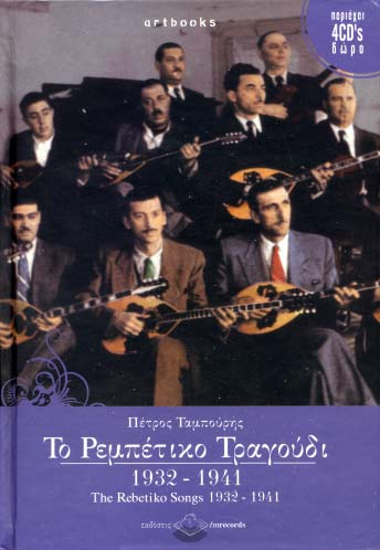 Tampouris, To Rebetiko Tragoudi 1932-1941
