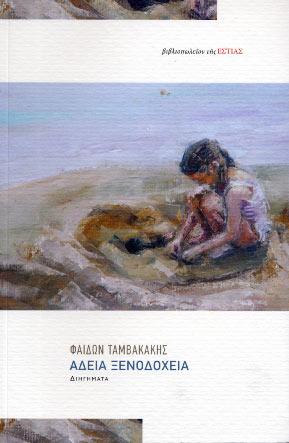 Tamvakakis, Adeia xenodoheia