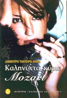 Καληνύχτα κύριε Mozart