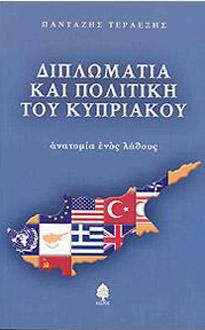 Diplomatia kai politiki tou Kypriakou