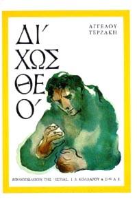 Terzakis, Dihos Theo