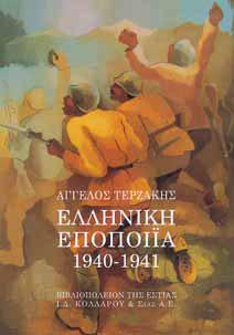 I elliniki epopoiïa 1940-1941