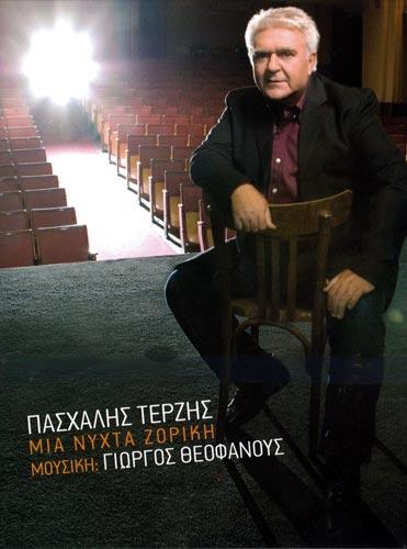 Terzis, Mia nychta zoriki (deluxe edition)