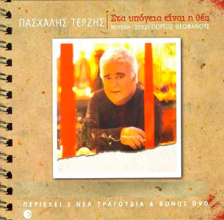 Terzis, Sta ypogeia einai i thea - New edition