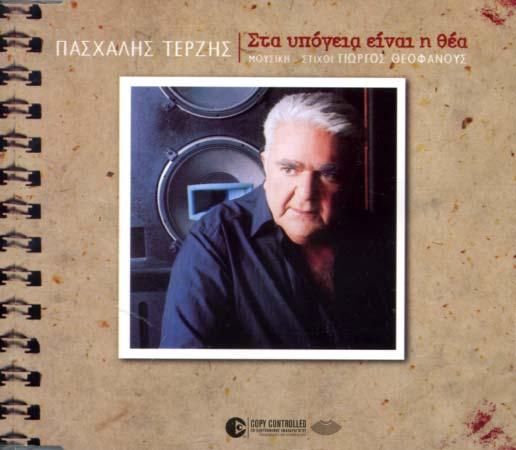 Terzis, Sta ypogeia einai i thea (single)