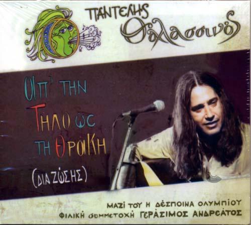 Ap'tin Tilo os ti Thraki (diazosis)