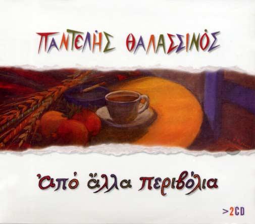Thalassinos, Apo alla perivolia