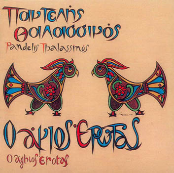 Thalassinos, O agios erotas