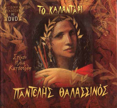 Thalassinos, To kalantari - Special edition