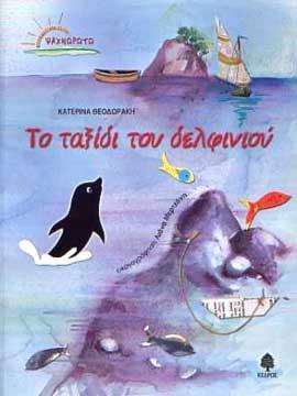 Theodoraki, To taxidi tou delfiniou