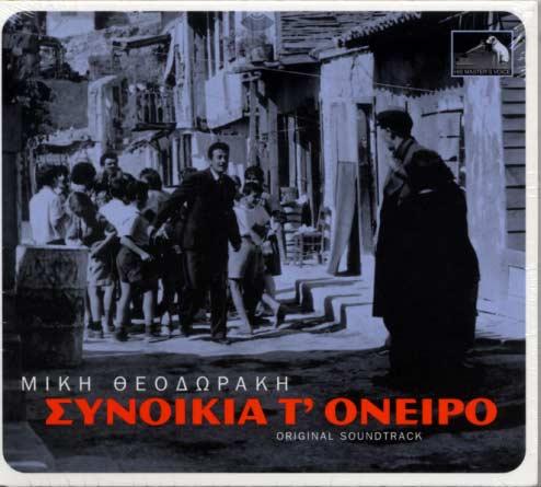 Theodorakis, Synoikia t'oneiro