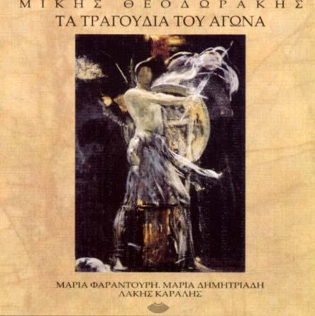 Theodorakis, Ta tragoudia tou agona
