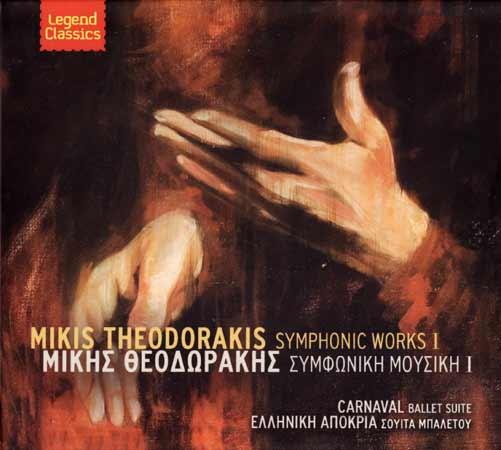Theodorakis, Symphonic Works I - Carnaval ballet suite (1947-1953)