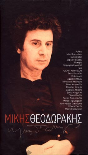 Mikis Theodorakis coffret 4 CD