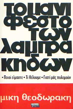 Theodorakis, To manifesto ton Lamprakidon