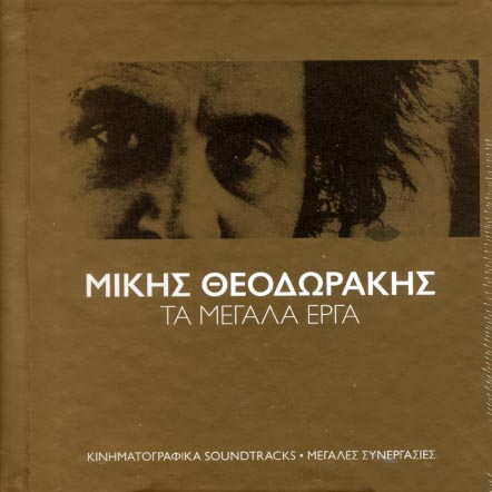Theodorakis, Ta megala erga - Major works 9 CD Box-Set