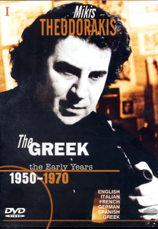 Theodorakis, Mikis Theodorakis: The early years 1950-1970