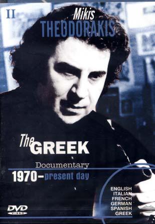 Mikis Theodorakis:  1970-Present day