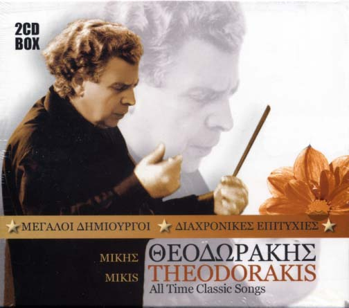 Theodorakis, All time classic songs