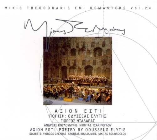 Theodorakis, Axion esti (with G. Dalaras - remastered)