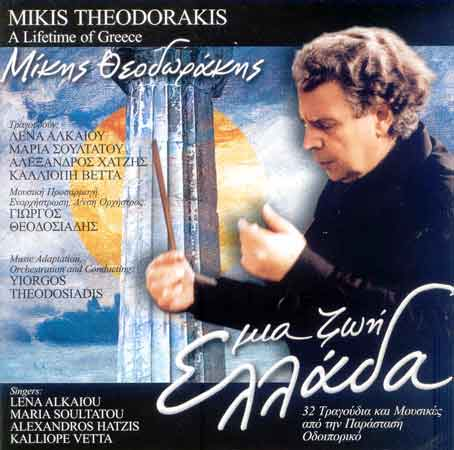 Theodorakis, Mia zoi Ellada