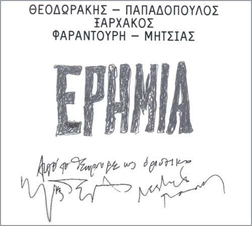 Theodorakis, Erimia
