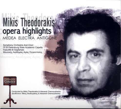 Theodorakis, Opera highlights. Medea, Electra, Antigone