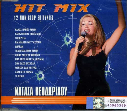 Hit Mix (Theodoridou)
